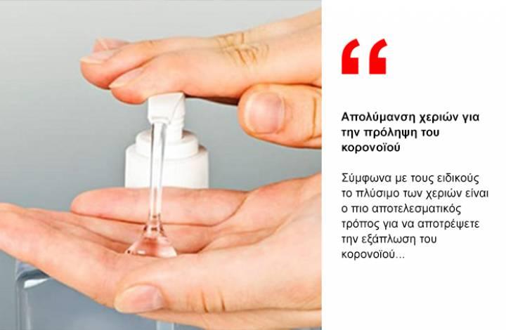 apolymansi-herion-gia-tin-prolipsi-toy-koronaioy