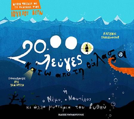 20.000 λεύγες κάτω από τη θάλασσα ή ο Νέμο, ο Ναυτίλος κι άλλα μυστικά του βυθού