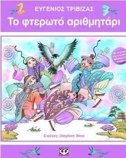 Το φτερωτό αριθμητάρι