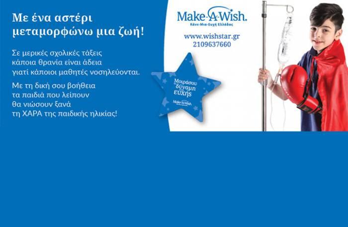 make a wish panagiotis