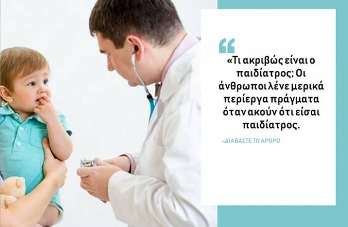 """Ο παιδίατρος Στέλιος Παπαβέντσης μας εξηγεί γιατί """"έγινε"""" παιδίατρος"""
