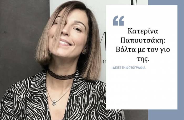 Κατερίνα Παπουτσάκη: Η πρώτη βόλτα με το δεύτερο παιδί της