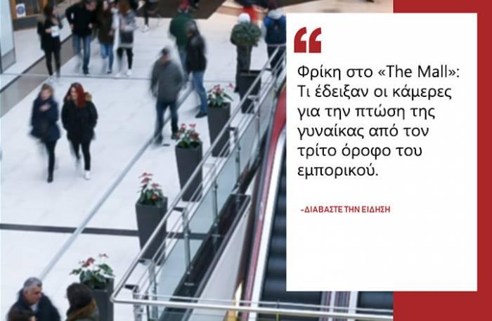 Τραγωδία στο «The Mall»: Γυναίκα έπεσε από τον 3ο όροφο