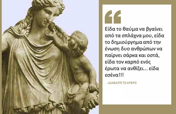 Αρχαία ελληνική ευχή μάνας στο γιό μόνο με φωνήεντα