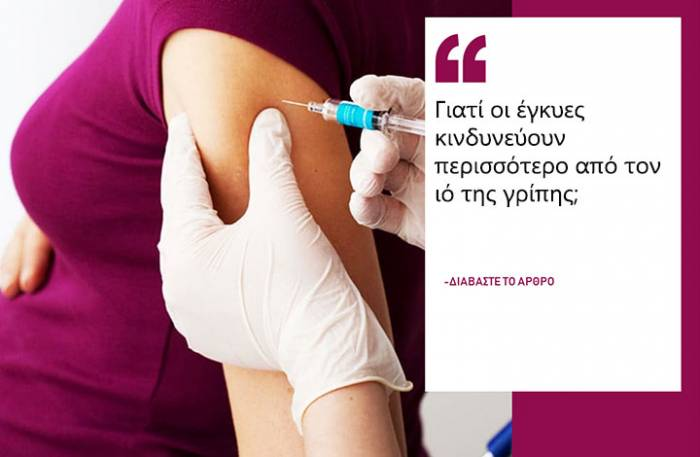 8 ερωτήσεις για το εμβόλιο γρίπης στην εγκυμοσύνη