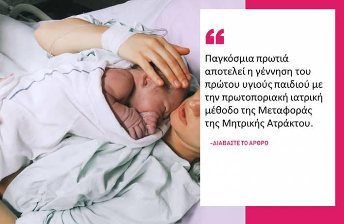 Γεννήθηκε το πρώτο παιδί με την μέθοδο της Μεταφοράς της Μητρικής Ατράκτου