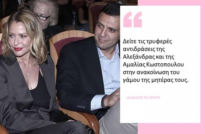 Πώς αντέδρασαν οι κόρες της Μπαλατσινού στην ανακοίνωση του γάμου της