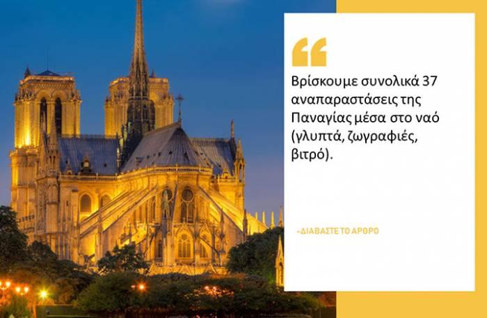 Διαβάστε την ιστορία του εμβληματικότερου ναού, της Παναγίας των Παρισίων