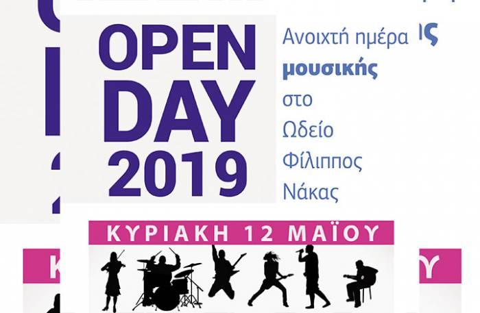 Ανοιχτή μέρα μουσικής στο Ωδείο Φίλιππος Νάκας