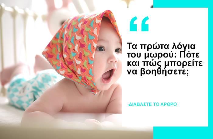 Τα πρώτα λόγια του μωρού: Πότε και πώς μπορείτε να βοηθήσετε;