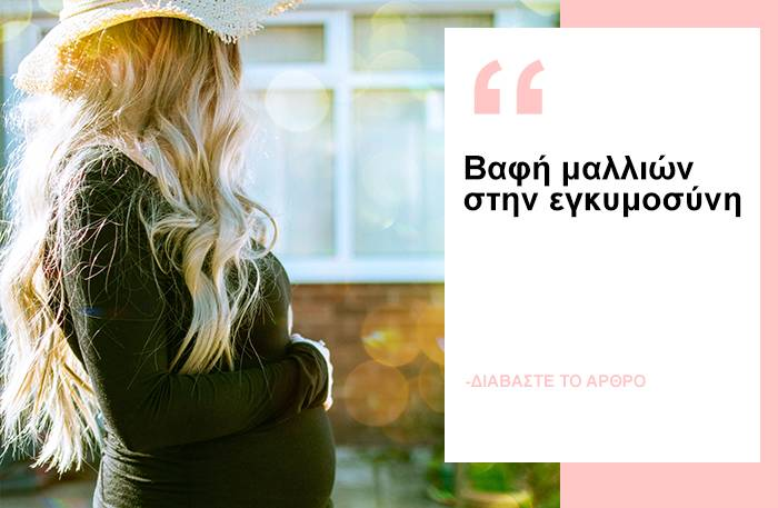 Βαφή μαλλιών στην εγκυμοσύνη
