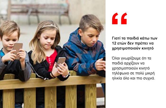 Γιατί τα παιδιά κάτω των 12 ετών δεν πρέπει να χρησιμοποιούν κινητό