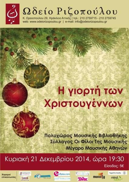 Η γιορτή των Χριστουγέννων από τους μαθητές & τους δασκάλους του Ωδείου Ριζοπούλου