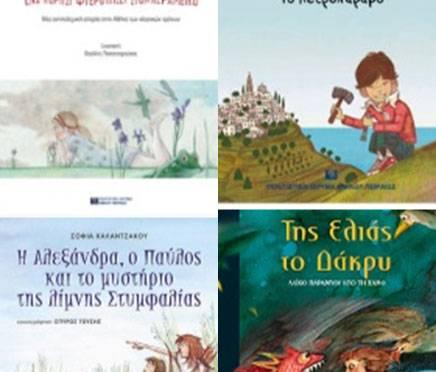 Παιδικά βιβλία του Πολιτιστικού Ιδρύματος Ομίλου Πειραιώς