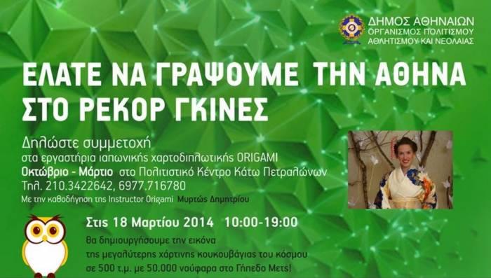 Η Θεσσαλονίκη στο Βιβλίο Γκίνες 2014