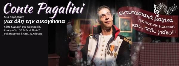 Χριστούγεννα με τον Μάγο «Conte Pagalini»
