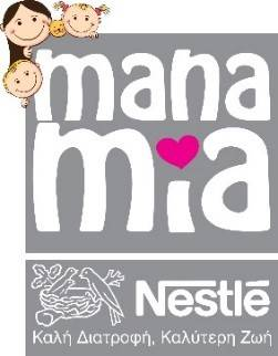Η Nestlé και το ManaMia «Νοιάζονται» και προσφέρουν έναν έκτακτο κύκλο κουπονιών