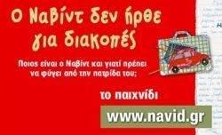 Γνωρίζετε τον Ναβίντ;