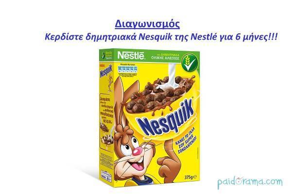 Κερδίστε δημητριακά Nesquik της Nestlé για 6 μήνες! ΕΛΗΞΕ