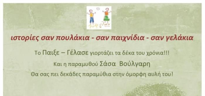 10 χρόνια γέλιου και παιχνιδιού με τη Σάσα Βούλγαρη