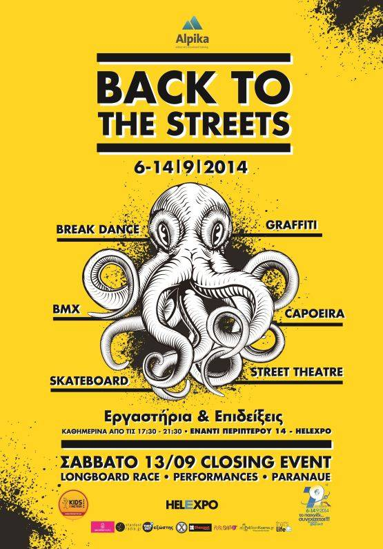 «Back to the Streets» στην ΔΕΘ