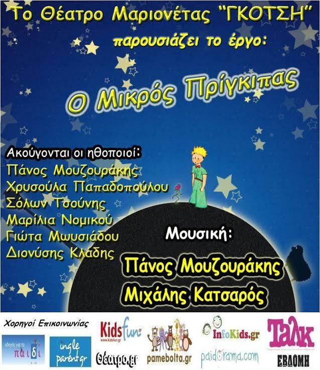 «Ο Μικρός Πρίγκιπας» από το Θέατρο Μαριονέτας Γκότση