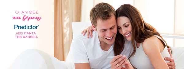 Predictor- Η πληρέστερη σειρά τεστ διάγνωσης στο σπίτι