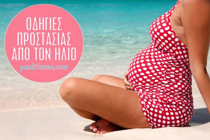 Συμβουλές προστασίας από τον ήλιο για εγκύους