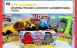 Διαγωνισμός για παιδιά: Κερδίστε Play-Doh Wheels