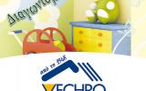 H Vechro βάφει το σπίτι σας δωρεάν! ΕΛΗΞΕ