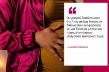 Γυναίκα από το Μπαγκλαντές γέννησε δίδυμα ένα μήνα μετά την πρώτη της γέννα