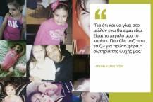 """Λένα Γατση: """"Όταν σε πρωτοείδα…"""""""