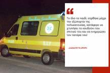 15χρονος έπεσε από τον 3ο όροφο του σπιτιού του στη Βουλιαγμένη