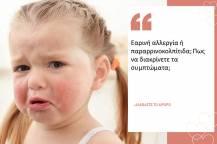 Μην μπερδεύετε την εαρινή αλλεργία με την παραρρινοκολπίτιδα