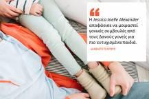 Διαβάστε 5 γονικές συμβουλές σύμφωνα με τους «ευτυχισμένους Δανούς»