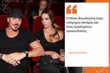Νίκος Βουρλιώτης: Η φωτογραφία της κόρης του