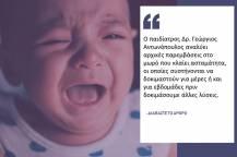 Εννέα τρόποι για να σταματήσει το μωρό μας το κλάμα
