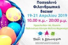 Πασχαλίνο Bazaar για την υποστήριξη του έργου του Συλλόγου, Παιδί & Δημιουργία