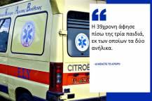Τραγωδία Χανιά: Τρίτεκνη μητέρα έπεσε από το μπαλκόνι
