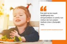 10 συμβουλές για να τρώει το παιδί όλες τις τροφές
