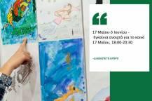 Έκθεση παιδικής ζωγραφικής με τίτλο: «Φαντάσου τι κρύβει το λυχνάρι!»
