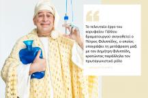 «Ο κατά φαντασίαν ασθενής» του Μολιέρου