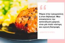 Ψάρια στην εγκυμοσύνη ή στον θηλασμό: Μην αποκλείσετε την κατανάλωση ψαριού, είναι μία πολύ νόστιμη και υγιεινή διατροφή. Απλά προσέξτε τις συμβουλές των ειδικών.
