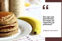 Μπανανοτηγανίτες: Εύκολη συνταγή για να τρώει το μωρό αυγό