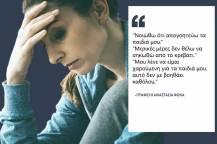 Μαμά στο σπίτι και κατάθλιψη - πώς να ζητήσετε βοήθεια