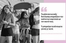 Social Media, πώς επηρεάζουν τα κορίτσια στην εφηβεία