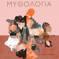 Ταξίδια στη Μυθολογία