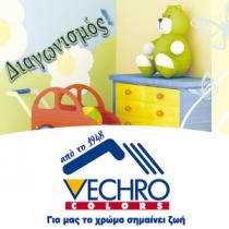 Κερδίστε χρώματα Vechro για να βάψετε το σπίτι σας - ΕΛΗΞΕ