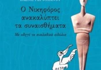 Ο Νικηφόρος ανακαλύπτει τα συναισθήματα