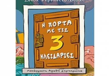 Η πόρτα με τις 3 κλειδαριές